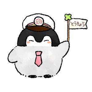 コウペンちゃん駅長さんイラスト