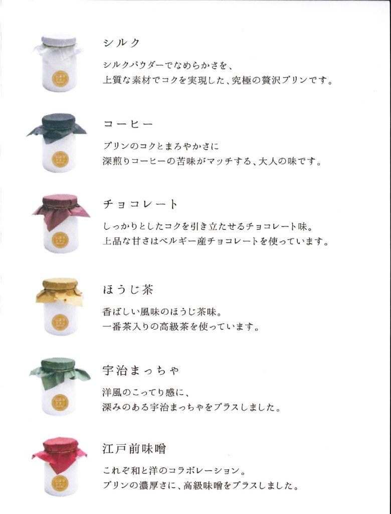 シルクプリン銀座博品館店のメニュー