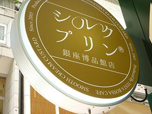 シルクプリン銀座博品館店の看板
