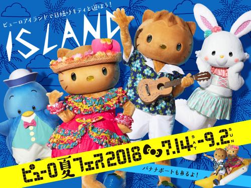 ピューロ夏フェス2018_ピューロアイランド