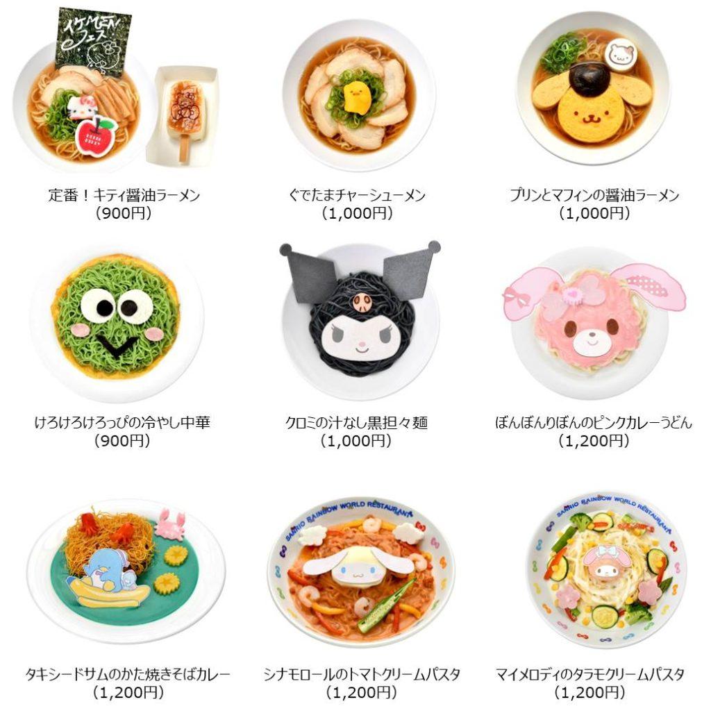 イケMENフェス_食べるMEN