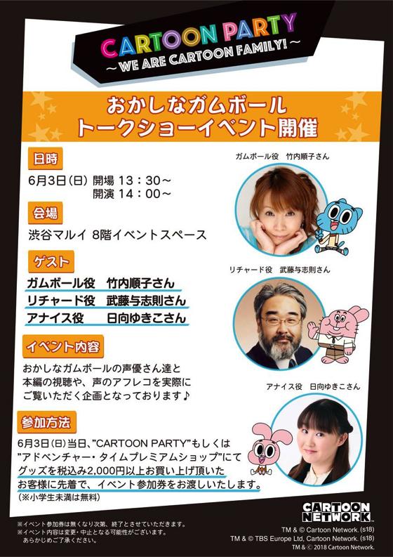 渋谷マルイ_CARTOON PARTY_イベント