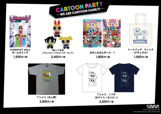 渋谷マルイ_CARTOON PARTY_グッズ
