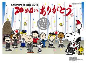 スヌーピーin銀座2018