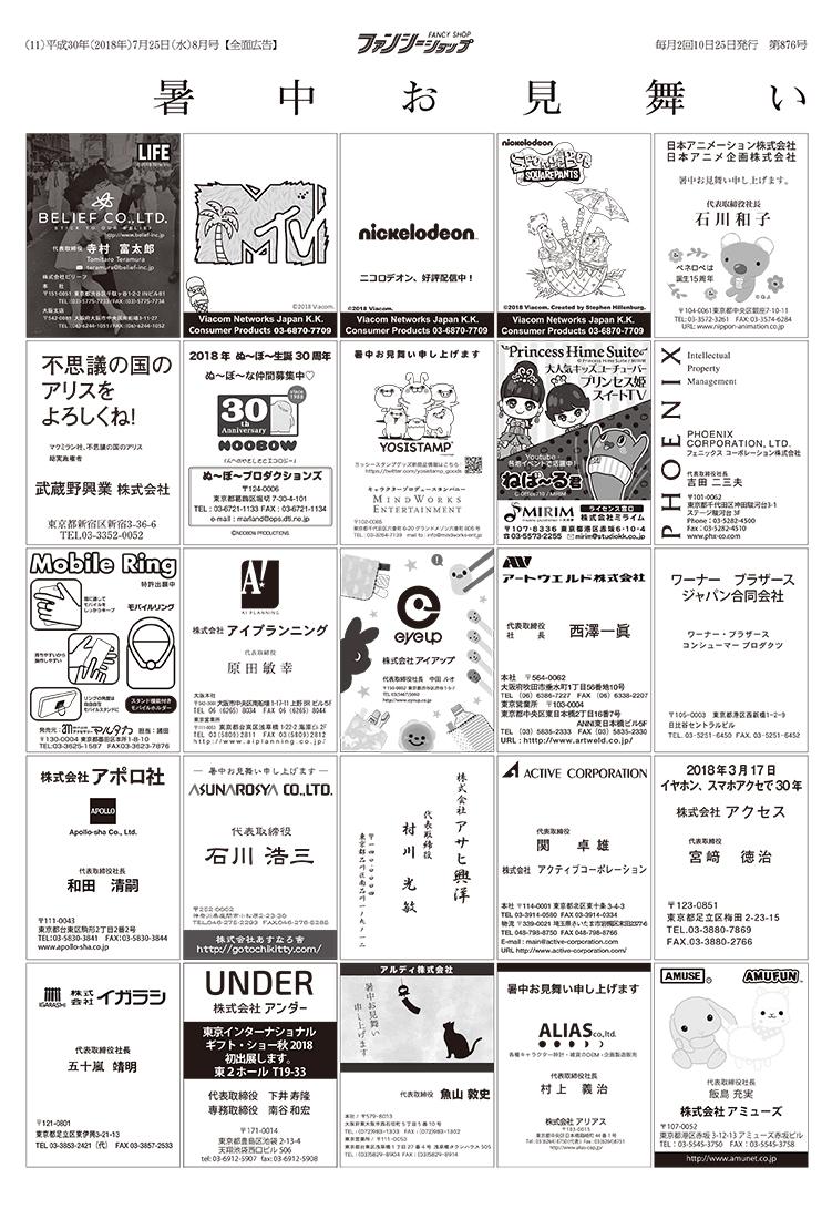 ファンシーショップ2018暑中名刺広告11