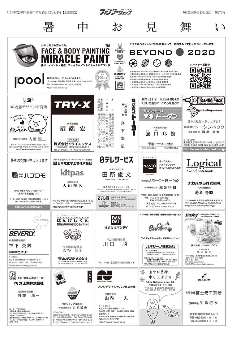 ファンシーショップ2018暑中名刺広告15