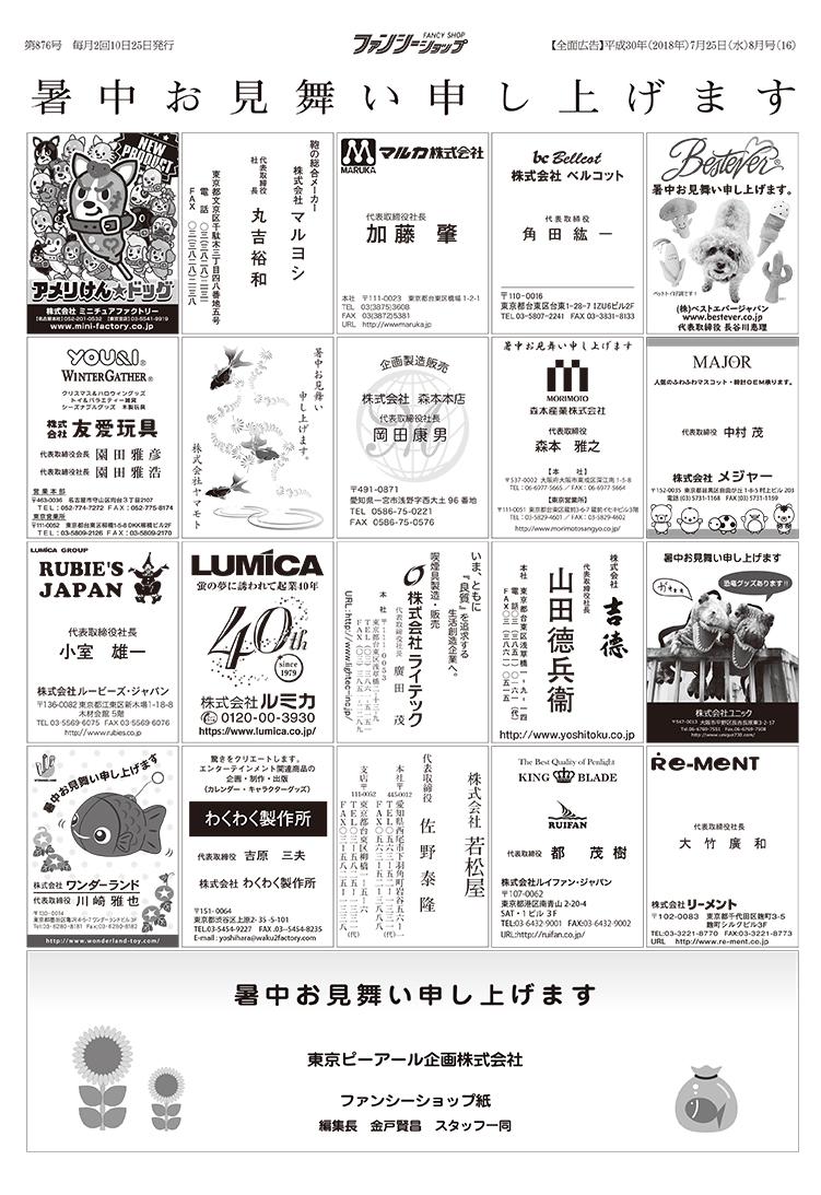 ファンシーショップ2018暑中名刺広告16