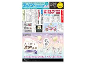 ファンシーショップ180725最新号