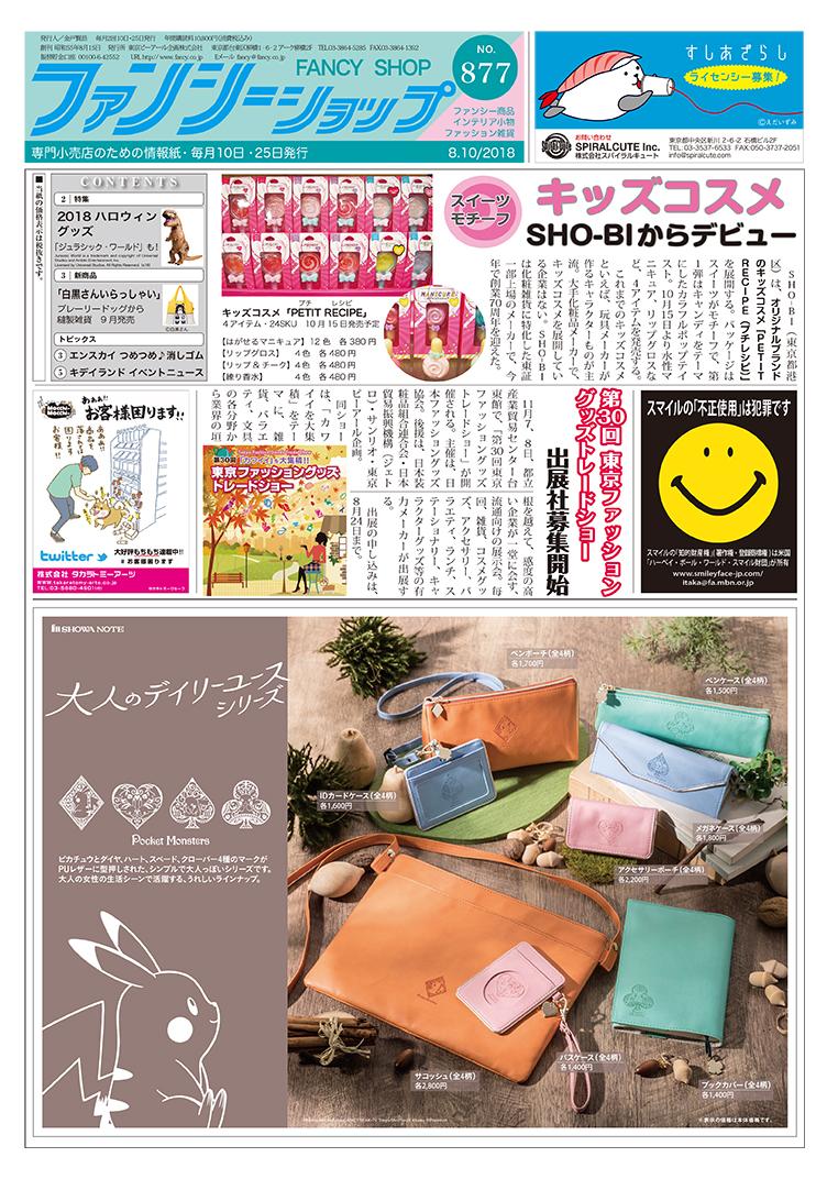ファンシーショップ180810最新号