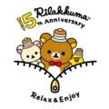 サンエックスの人気キャラクター「リラックマ」祝15周年特集 Vol.1
