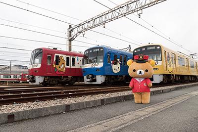 京急電鉄リラックマラッピングトレイン