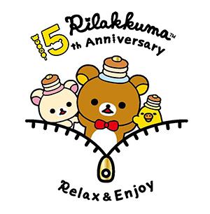 リラックマ15周年記念ロゴ