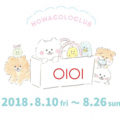 「ほわころくらぶ 渋谷マルイ POP UP SHOP」第3弾 8/10~開催