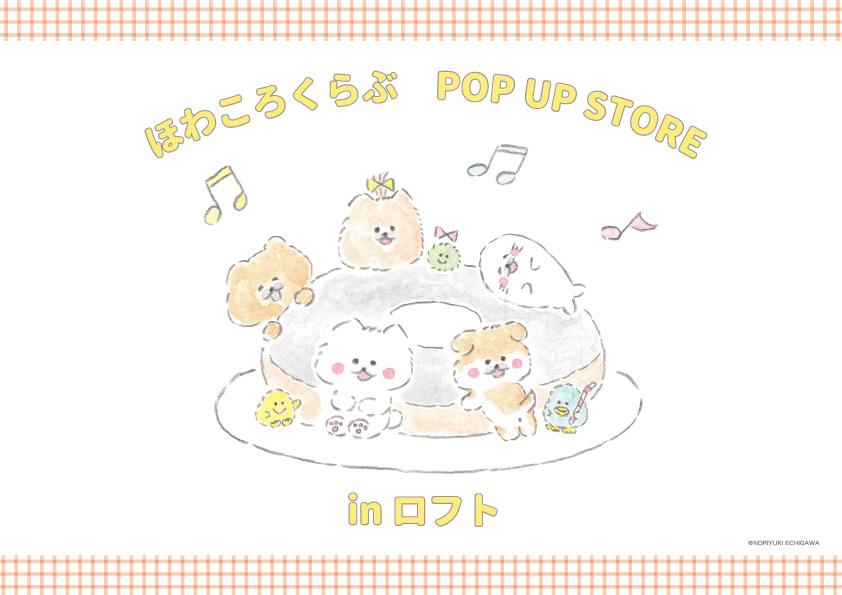 ほわころくらぶ POP UP STORE in ロフト