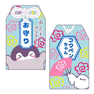 コウペンちゃん お守り(あしたもはなまる!)