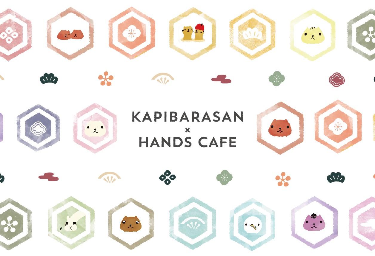 カピバラさんハンズカフェ
