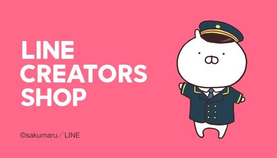 LINE CREATORS SHOP_うさまる駅長