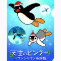 """「ピングー」、""""空飛ぶペンギン""""のサンシャイン水族館でクリスマスイベント"""