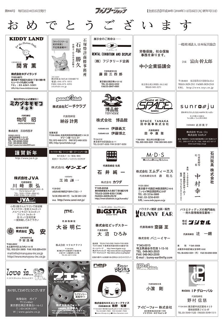 181225_ファンシー新年号_年賀名刺広告12