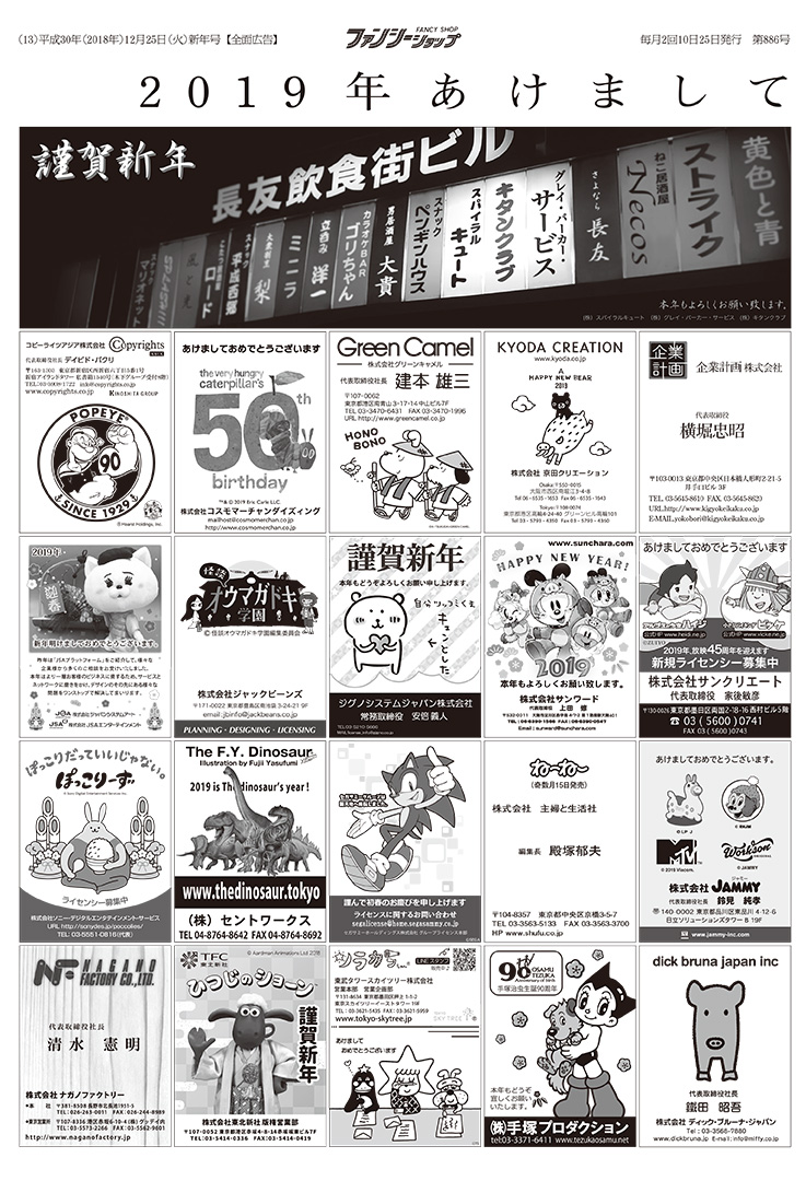 181225_ファンシー新年号_年賀名刺広告13
