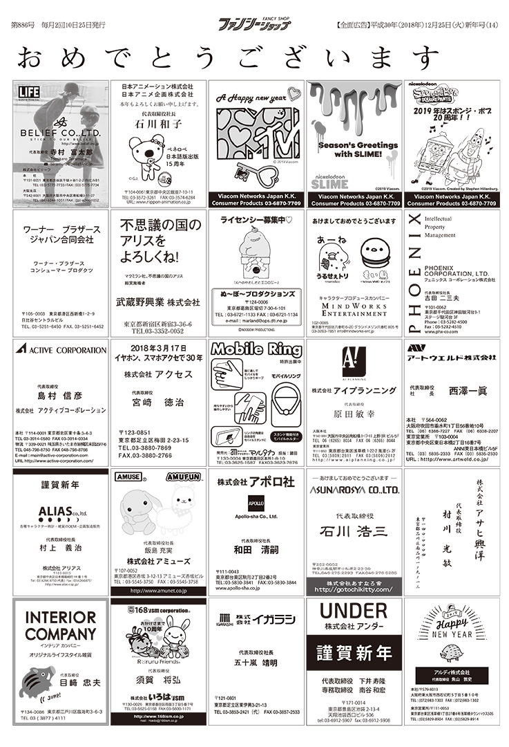 181225_ファンシー新年号_年賀名刺広告14