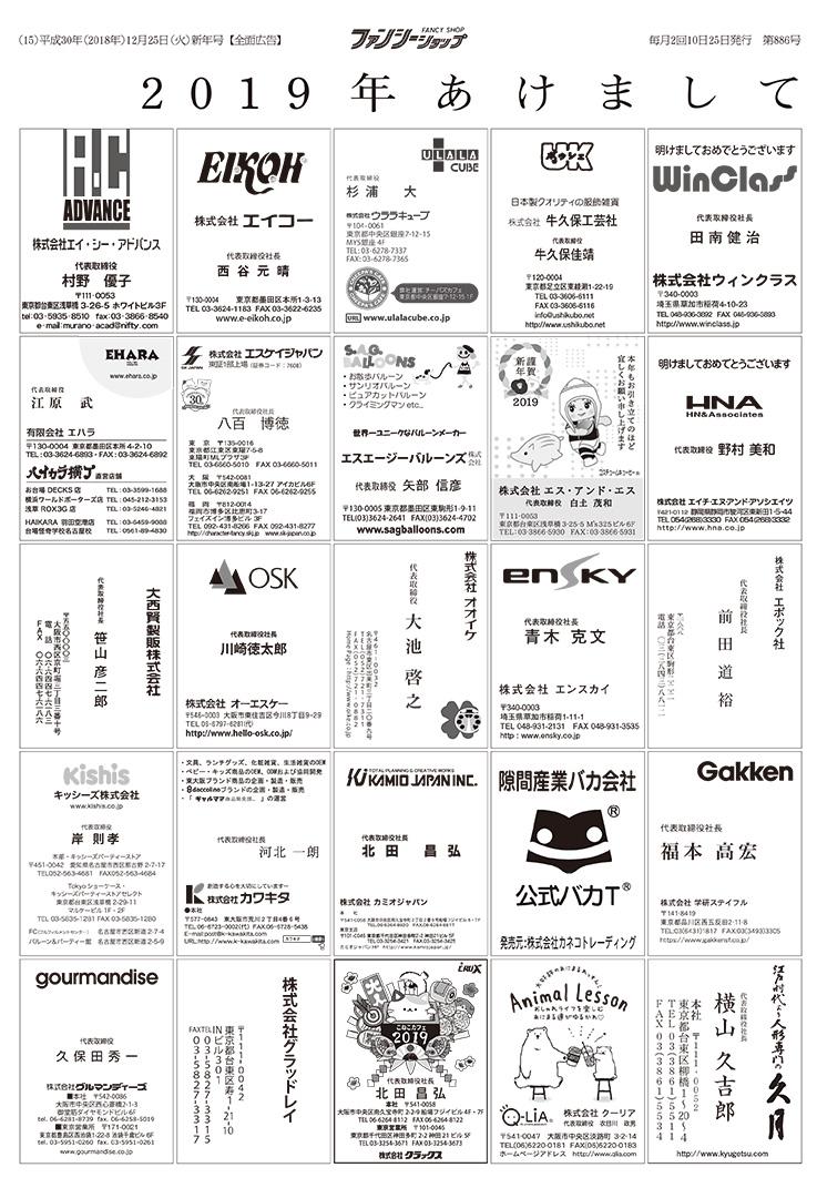 181225_ファンシー新年号_年賀名刺広告15