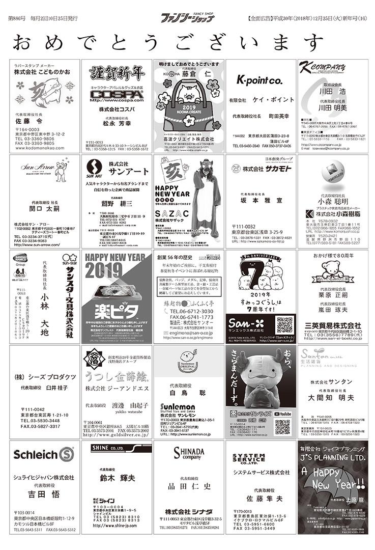 181225_ファンシー新年号_年賀名刺広告16