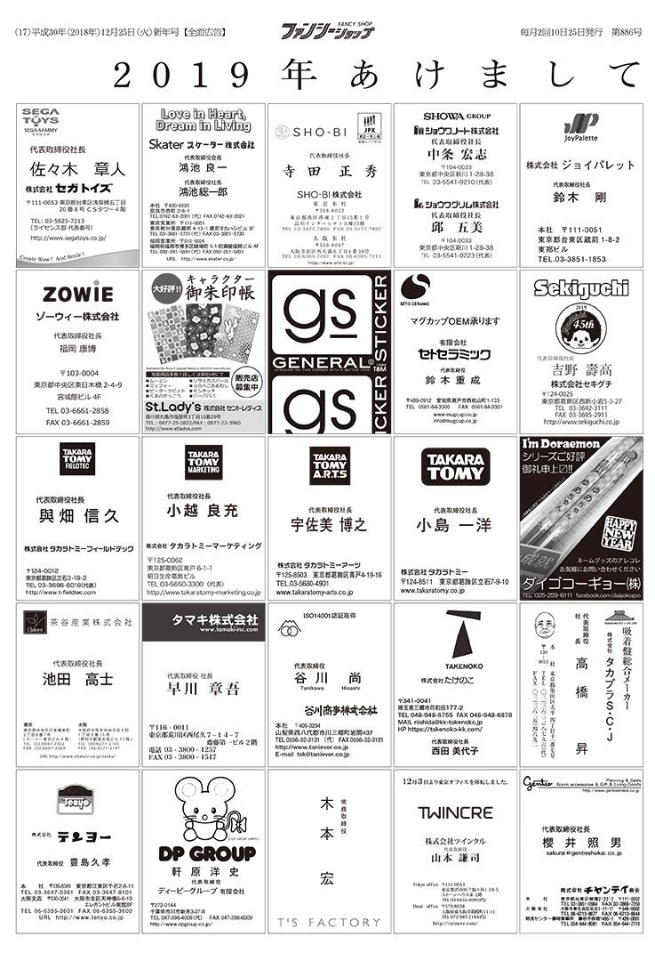 181225_ファンシー新年号_年賀名刺広告17