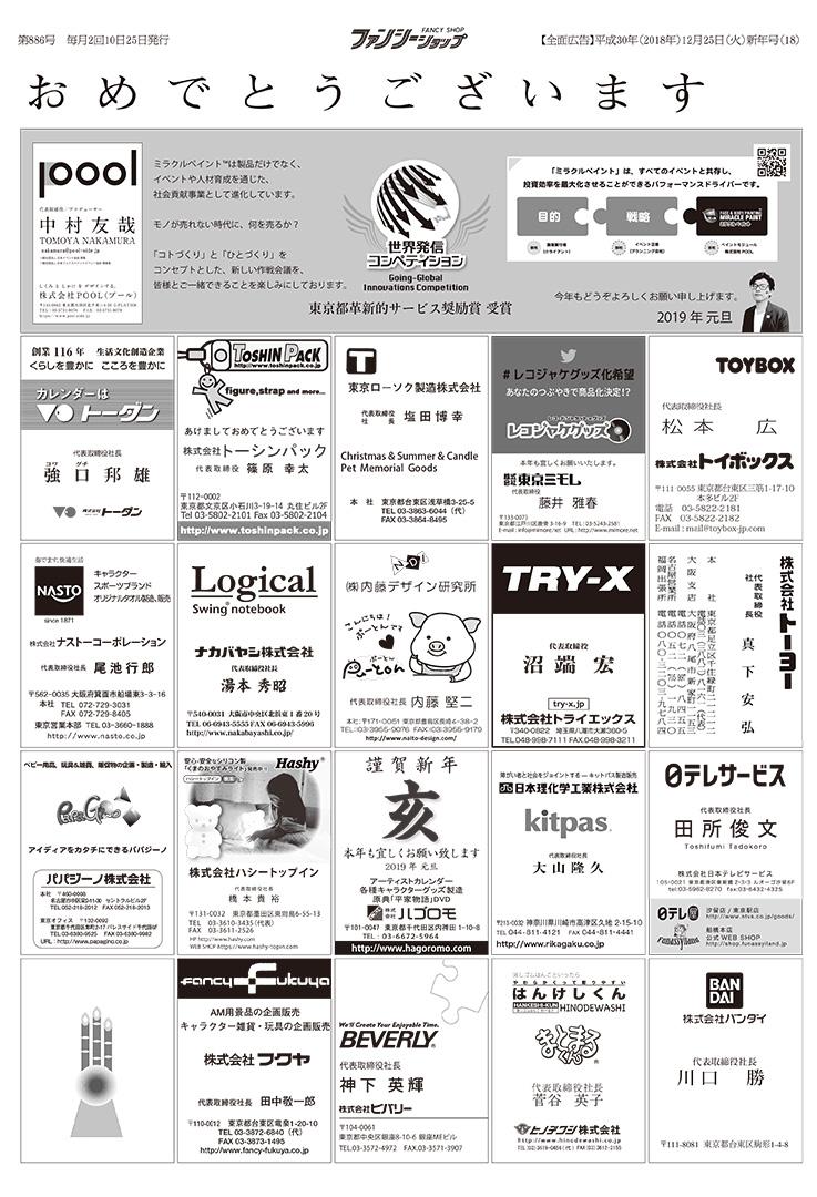 181225_ファンシー新年号_年賀名刺広告18