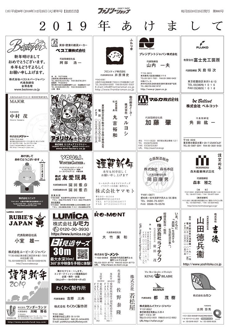 181225_ファンシー新年号_年賀名刺広告19