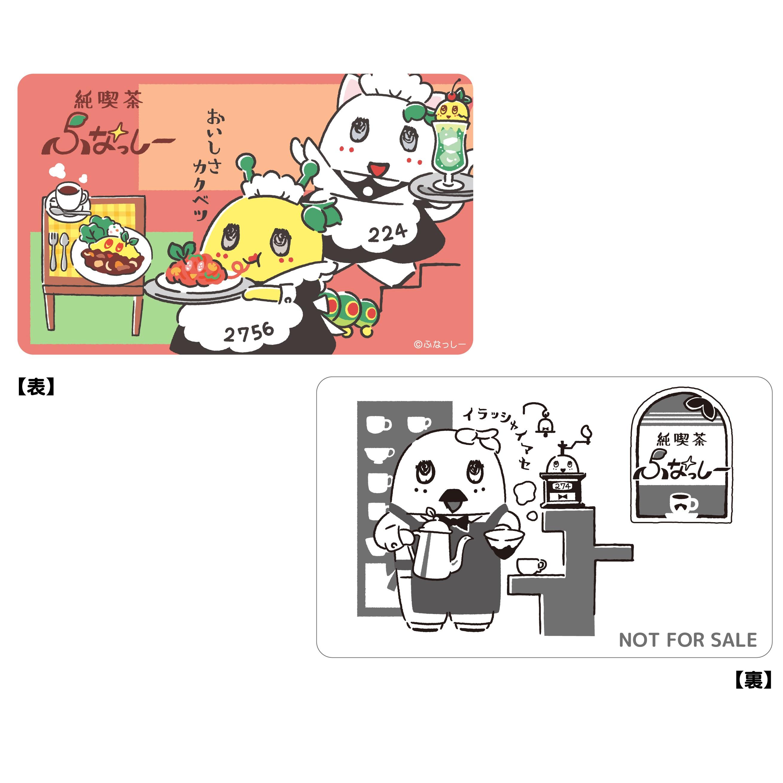 純喫茶ふなっしー特製梨友カード2