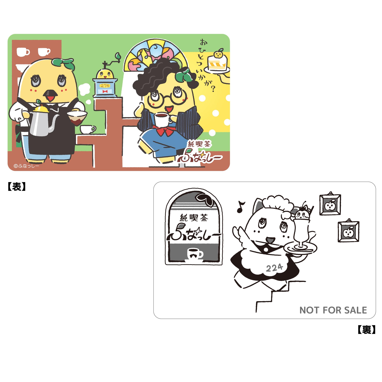純喫茶ふなっしー特製梨友カード1
