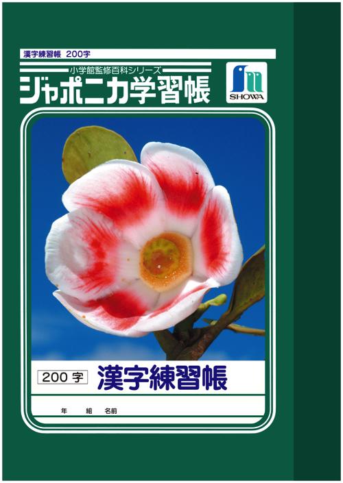 あのころノート_ジャポニカ学習帳_2004