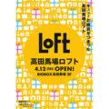 【高田馬場ロフト】BIGBOX高田馬場に4/12オープン