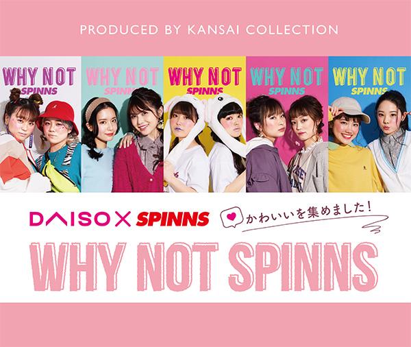 DAISO×SPINNS_店内POP2