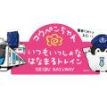 【西武鉄道×コウペンちゃん いつもいっしょな はなまるトレインキャンペーン】 2020年3月まで実施中