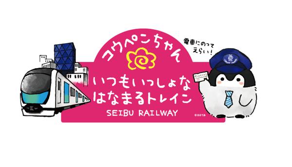 コウペンちゃん_西武鉄道