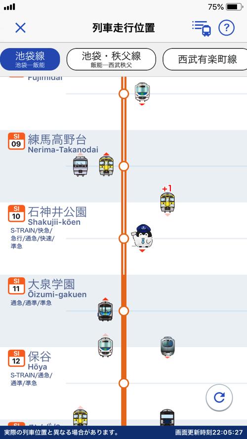 西武線アプリ_コウペンちゃん
