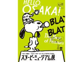 ハロー大阪!スヌーピーミュージアム