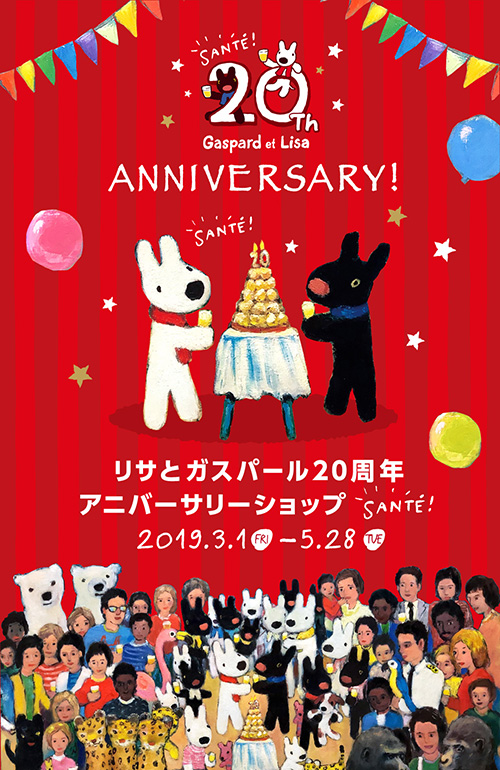 リサとガスパール 20周年アニバーサリーショップ SANTÉ!