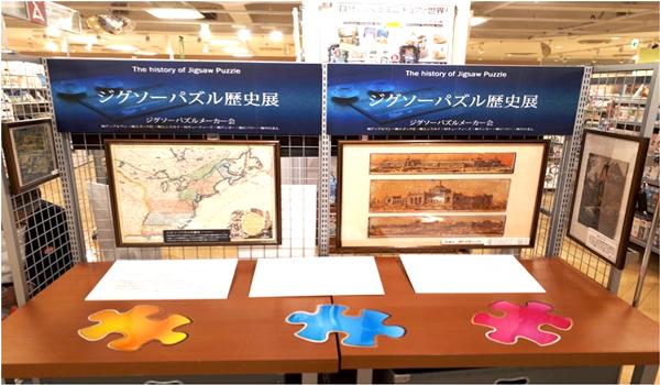 ジグソーパズルの歴史展