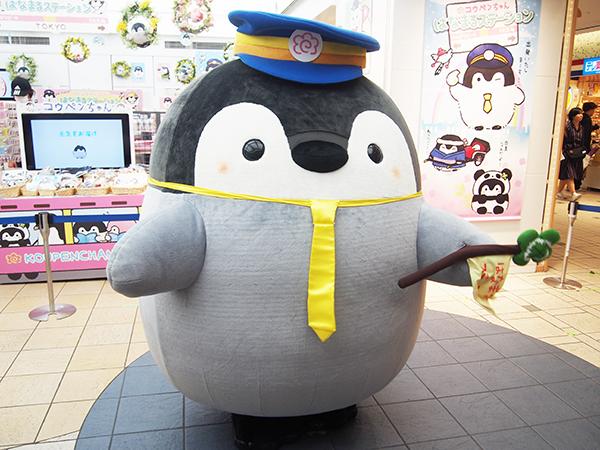 駅長コウペンちゃん