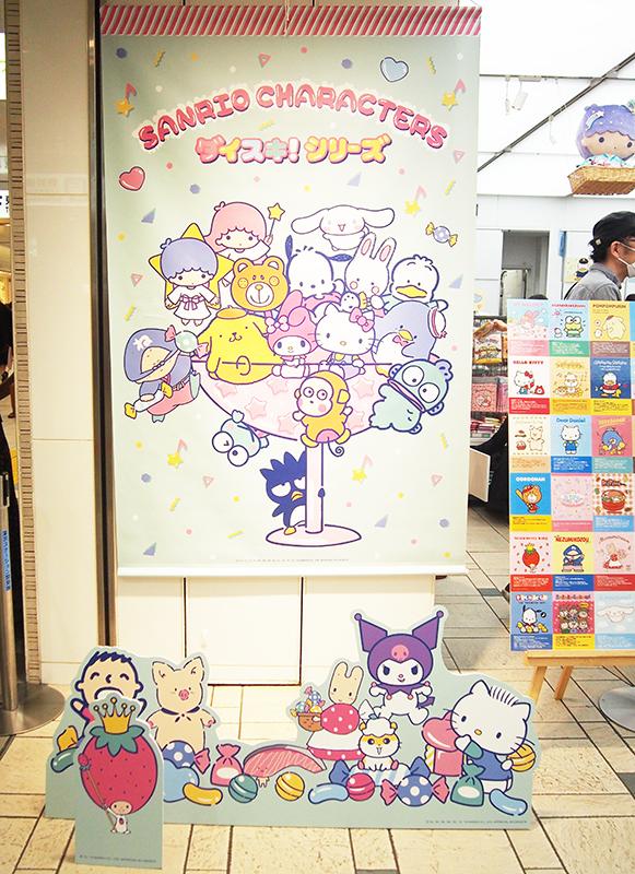 サンリオキャラクターズ_ダイスキシリーズ