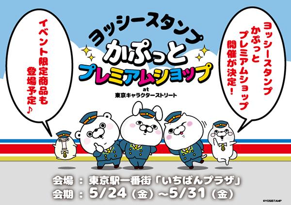 ヨッシースタンプ_東京駅