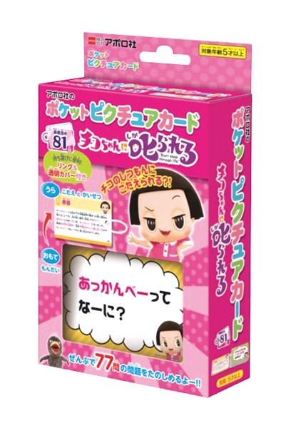 チコちゃん_ポケットピクチュアカード