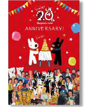20周年リサとガスパールのおみせ_キデイランド