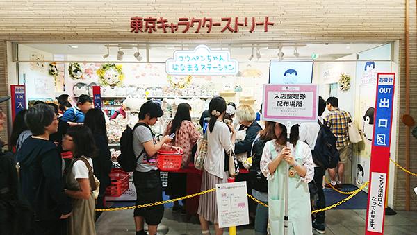 コウペンちゃんはなまるステーション東京駅