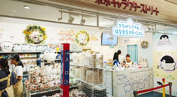 コウペンちゃんはなまるステーション常設店舗
