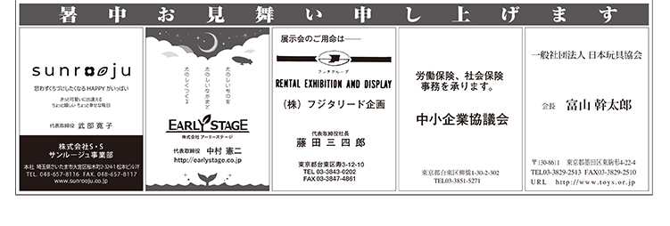 ファンシーショップ2019暑中名刺広告10
