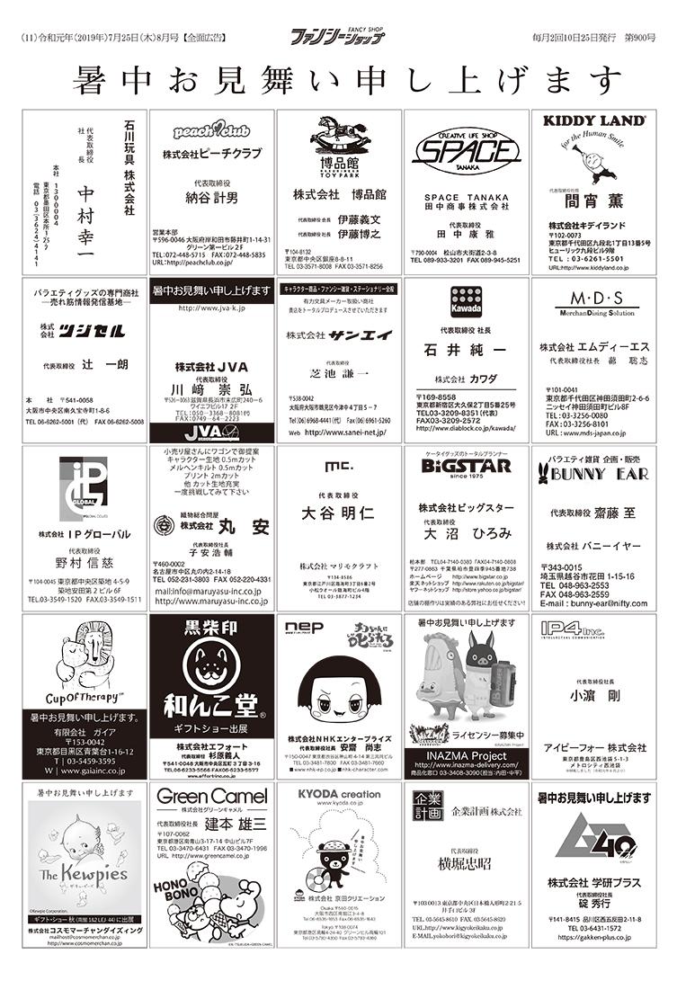 ファンシーショップ2019暑中名刺広告11
